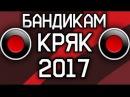 ГДЕ СКАЧАТЬ КРЯКНУТЫЙ БАНДИКАМ BANDICAM CRACK 2017