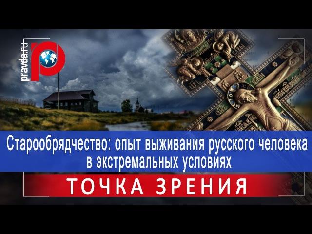 ВИКТОР БОЧЕНКОВ: Старообрядчество - опыт выживания русского человека в экстремальных условиях