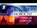 Вечерние Новости на 1 Канале Сегодня 26.09.2017 Последний Выпуск Новостей Сегодня Он ...