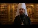 Документальный цикл Человек перед Богом Богородица и святые Ведущий митрополит Иларион