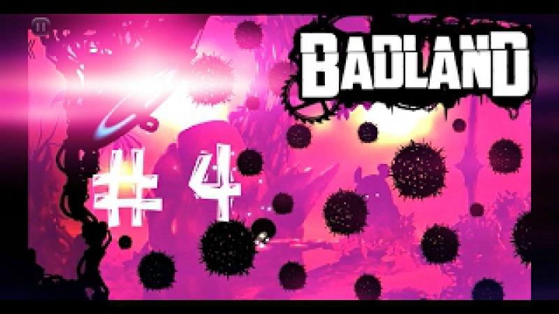 BADLAND 4/ HZ Games Studio / Веселые ребята 10,12,13