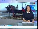 Новые истребители Су-30СМ Иркутского авиазавода передали морской авиации ВМФ России, Вести-Иркутск