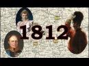 Война миров 1812 Французские источники