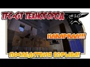 TerraFirmaCraft Gregtech ТЕХНОГОРОД Накаркал! Последствия взрыва! 10
