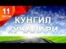 Kongil kochalari 11 qism Ozbek serialuzbek kino/Кўнгил кўчалари 11 қисмўзбек сериалўзбек кино