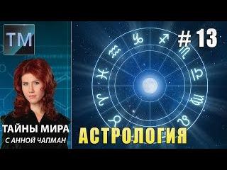 Тайны мира с Анной Чапман 13. Астрология