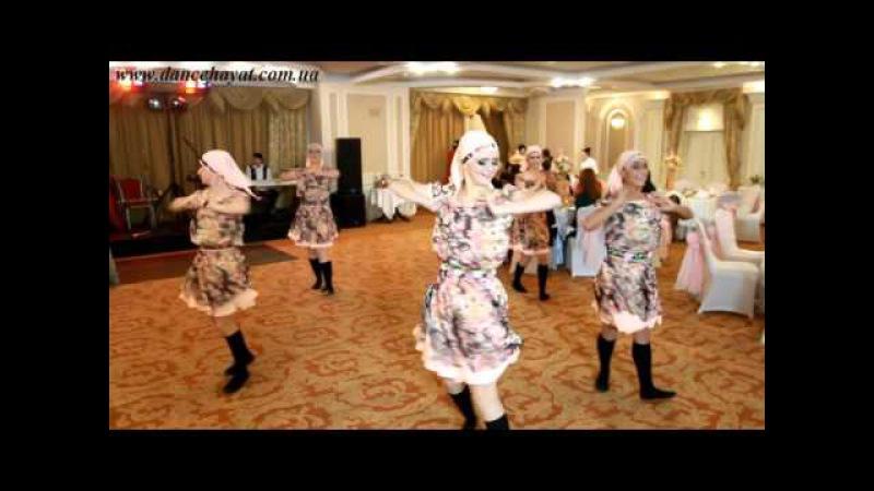 Еврейский танец Хава Нагила