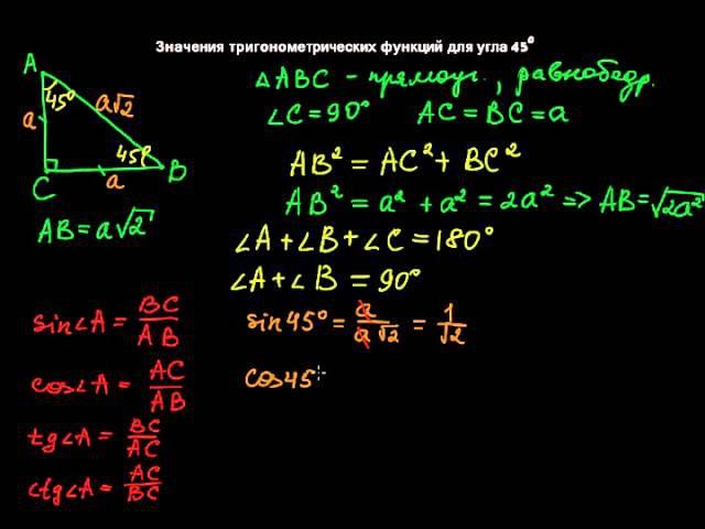 §136 Значения тригонометрических функций для угла 45 градусов