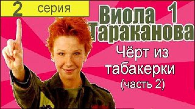 Виола Тараканова В мире преступных страстей 1 сезон 2 серия (Черт из табакерки 2 ч ...