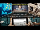 Вопрос Ответ 12 Терапия интернет зависимости