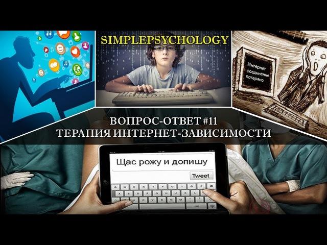 Вопрос-Ответ 12. Терапия интернет-зависимости.