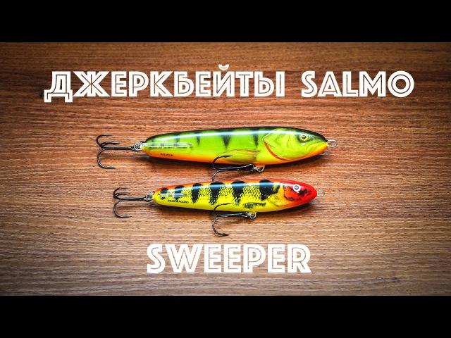 Джеркбейты Salmo Sweeper