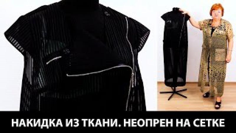Модель накидки сложного кроя из ткани неопрен на сетке с молниями и карманами Жилет пальто для лета