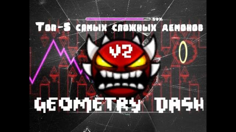 Топ-5 самых сложных демонов в Geometry Dash (Версия 2)