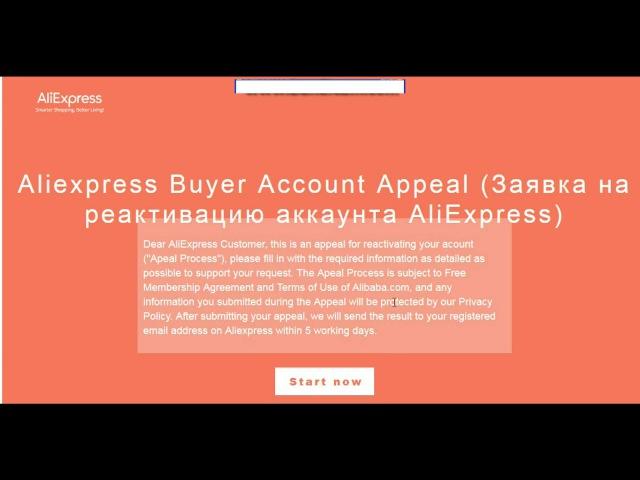 Aliexpress блокирует АККАУНТЫ покупателей