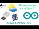 Arduino Проекты 10 Метеостанция на Ардуино