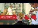 ЛУЧШАЯ стрижка для вьющихся волос Сергей Шапочка школа парикмахерского искусс