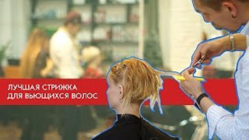 ЛУЧШАЯ стрижка для вьющихся волос. Сергей Шапочка школа парикмахерского искусс ...