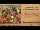 Валентин Портных Крестовые походы