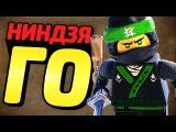 КЬЮБАЙТ и LEGO Ninjago Movie Videogame!