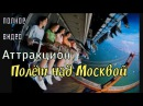 ЗC в РФ Парк Зарядье Аттракцион Полёт над Москвой КРУТО
