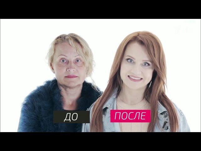 На 10 лет моложе (03.12.2016 - 3.12.16) HD