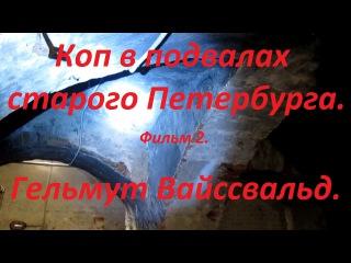 Коп в подвалах старого Петербурга Гельмут Вайссвальд Фильм 92