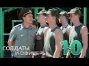 Солдаты и офицеры - 10 серия - Комедийный сериал
