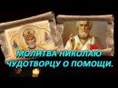 Молитва Николаю Чудотворцу о помощи.