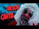 ПЛОХОЙ САНТА КЛАУС / Кошмар перед Рождеством Bad Santa Attacks Killer