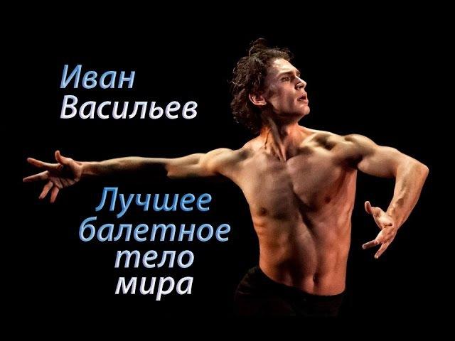 Иван Васильев. Лучшее балетное тело мира.