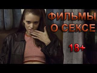 ОТКРОВЕННЫЕ ФИЛЬМЫ О СЕКСЕ (18+)