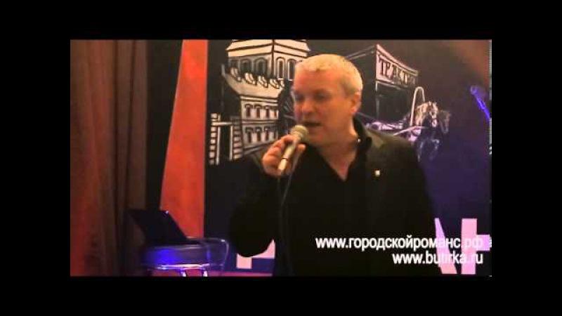 Александр Дюмин - Задыхаюсь без тебя театр песни Городской романс 21 12 13