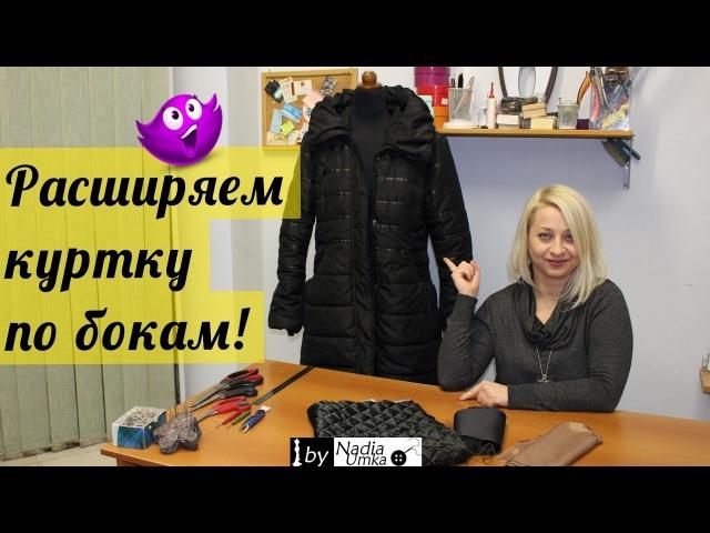 Как расширить или расставить куртку по бокам by Nadia Umka