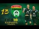 Прохождение FIFA 18 карьера 13
