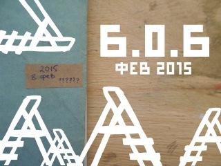 Безголосый обзор блокнота [003] - стремянка, пустота, 2015 » Freewka.com - Смотреть онлайн в хорощем качестве