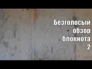 Безголосый обзор блокнота [002] - которого здесь быть не должно » Freewka.com - Смотреть онлайн в хорощем качестве
