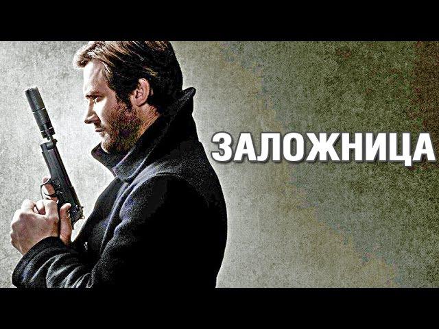 Заложница (1 сезон) — Русский трейлер (2017)