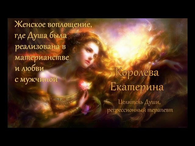 Сеанс регрессионной терапии Ресурсное женское воплощение, где Душа была реализована в любви с мужчи