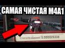 CАМЫЙ ЧИСТЫЙ СКИН M4A1-S В КСГО С ФЛОАТОМ 0.000000 - CSGO ТОП 5 САМЫЕ ЧИСТЫЕ ОРУЖИЯ В МИРЕ