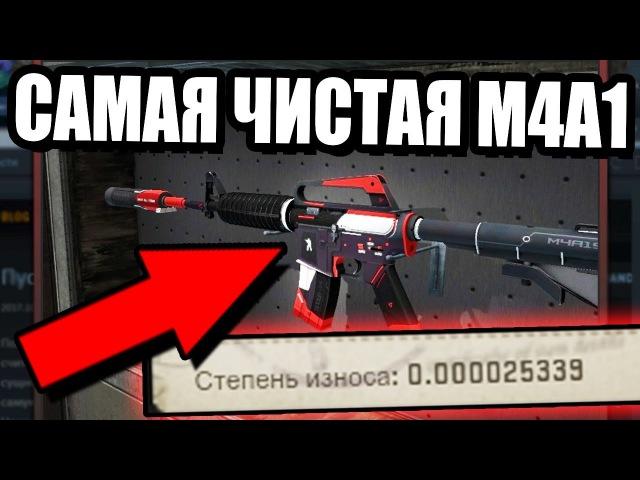 CАМЫЙ ЧИСТЫЙ СКИН M4A1-S В КС:ГО С ФЛОАТОМ 0.000000 - CS:GO ТОП 5 САМЫЕ ЧИСТЫЕ ОРУЖИЯ В МИРЕ
