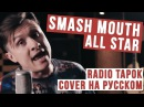 Smash Mouth - All Star (Cover на русском | RADIO TAPOK)