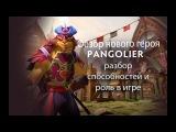 Pangolier новый герой, обзор способностей, имбалансный скилл, очень странный герой в ...