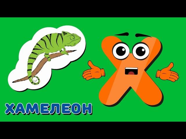Весёлая азбука, буква Х. Развивающие мультики для детей.