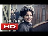 Анна Каренина. История Вронского - Русский Трейлер (2017)