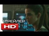 Орбита 9 - Русский Трейлер (2017)