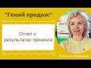 Наталья Иваненко. Видео-отчет о тренинге Гений продаж