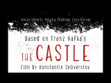 Замок (фильм Константина Селиверстова) Франц Кафка