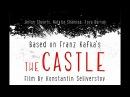 Замок (фильм Константина Селиверстова) Франц Кафка El Castillo Franz Kafka Subtítulos en español