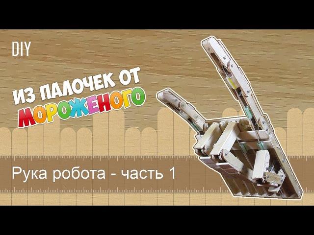 ★ Как сделать механическую руку робота - поделка из палочек от мороженого [часть 1]